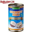 トマトコーポレーション ココナッツミルク 165ml【楽天24】[トマトコーポレーション ココナッツミルク]