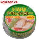 いなば チキンとタイカレー グリーン 125g【楽天24】【あす楽対応】[いなば カレー(缶詰)]
