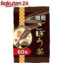 ユーワ 焙煎ごぼう茶100% 60包【楽天24】[YUWA(ユーワ) ごぼう茶(ゴボウ茶) お茶 健康茶]