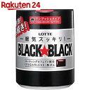 ロッテ ブラックブラック粒ワンプッシュボトル 140g【楽天24】[ロッテ ガム]