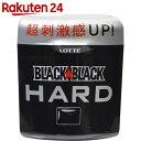 ロッテ ブラックブラック ハード ミニボトル 51g×8個【楽天24】【ケース販売】[ロッテ ガム]
