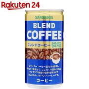 サンガリア ブレンドコーヒー微糖 185g×30本