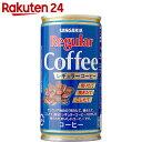 サンガリア レギュラーコーヒー 190g×30本【楽天24】【ケース販売】[サンガリア 缶コーヒー]