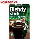ブレンディ スティック ブラック コーヒー インスタント