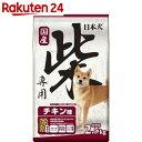 日本犬 柴専用 チキン味 2.5kg
