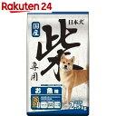 日本犬 柴専用 お魚味 2.5kg