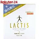 ラクティス 乳酸菌生産物質 10ml×5本【楽天24】[ラクティス 乳酸菌飲料(乳酸飲料)]