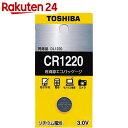 東芝 リチウム電池 3V CR1220 EC【楽天24】[TOSHIBA(東芝) リチウム電池]