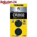 東芝 リチウム電池 3V CR2032 EC2P【楽天24】[TOSHIBA(東芝) リチウム電池]