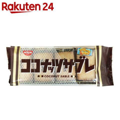 ココナッツサブレ 20枚×12袋【楽天24】【あす楽対応】