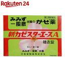 【第(2)類医薬品】新カゼスターエースA 12錠