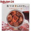 K&K 缶つまレストラン 牛肉の赤ワイン煮 100g【楽天24】[缶つま 珍味(おつまみ)]