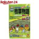 牧草物語ロング 1kg【楽天24】[ミニマルグッズ 牧草(小動物用)]