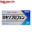 【第1類医薬品】ロキソプロフェン錠「クニヒロ」 12錠(セルフメディケーション税制対象)【イチオシ】★要メール確認 薬剤師からお薬の使用許可がおりなかった場合等はご注文は全キャンセルとなります