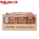 キャンメイク カラーミキシングコンシーラー 01 ライトベージュ【楽天24】[キャンメイク(CANMAKE) コンシーラー キャンメイク]【イチオシ】