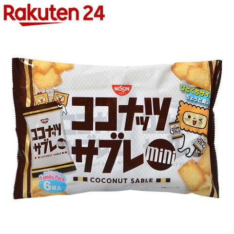 ココナッツサブレ ファミリーパック 30g×6袋【楽天24】【あす楽対応】