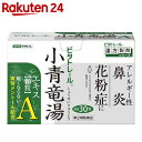 【第2類医薬品】ビタトレール 小青竜湯エキス顆粒A 30包【楽天24】[ビタトレール 鼻水]
