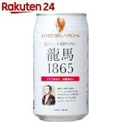 日本ビール 龍馬1865 350ml×24本【イチオシ】