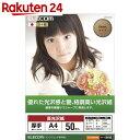 エレコム 高光沢紙 格調高い高光沢紙 EJK-NANA450【楽天24】[エレコム 写真用紙]