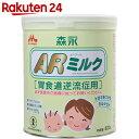 森永 ARミルク 820g【楽天24】【あす楽対応】[森永乳業 フォローアップミルク(粉末)]