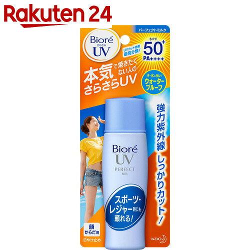ビオレ さらさらUV パーフェクトミルク SPF50+ PA++++ 40ml【楽天24】…...:rakuten24:10315468