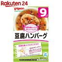 ピジョン 管理栄養士さんのおいしいレシピ 豆腐ハンバーグ 80g【楽天24】[ピジョン ベビーフード 料理(9ヶ月頃から)]
