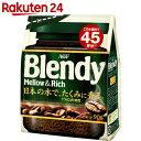 ブレンディ メロウ&リッチ 袋 90g【楽天24】[Blendy(ブレンディ) コーヒー(インスタント)]