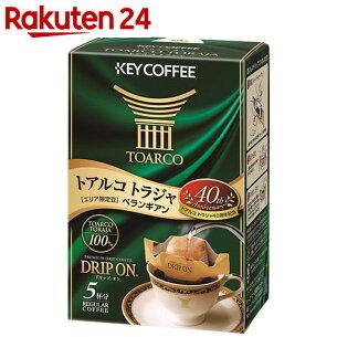 キーコーヒー ドリップオン トアルコトラジャ ドリップ コーヒー