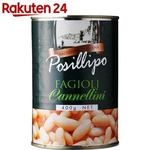 ポジリポ カンネッリーニ いんげん豆