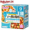ベビーフード 栄養マルシェ 9か月頃から レバーと野菜の洋風弁当【楽天24】[栄養マルシェ ベビーフード セット (9ヶ月頃から)]【wako11ma】