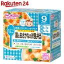 ベビーフード 栄養マルシェ 9か月頃から 鶏とおさかなの洋風弁当【楽天24】[栄養マルシェ ベビーフード セット (9ヶ月頃から)]【wako11ma】