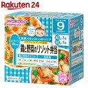 ベビーフード 栄養マルシェ 9か月頃から 鶏と野菜のリゾット弁当【楽天24】[栄養マルシェ ベビーフード セット (9ヶ月頃から)]【wako11ma】
