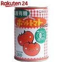 ヒカリ 国産有機ホールトマト 400g【楽天24】[ヒカリ トマト缶詰(トマト缶)]
