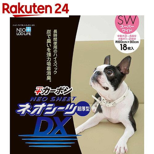 ネオシーツDX超厚型 +カーボン スーパーワイド 18枚【pet2】