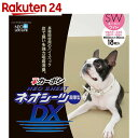 ネオシーツDX超厚型 +カーボン スーパーワイド 18枚【楽天24】[コーチョー スーパーワイドサイズ(犬用シーツ)]