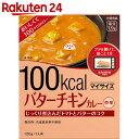 マイサイズ 100kcal バターチキンカレー 120g【楽天24】[マイサイズ カロリーコントロール食]