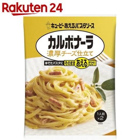 キユーピー あえるパスタソース カルボナーラ 濃厚チーズ仕立て 140g【stamp_cp】【stamp_010】