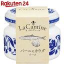 ラ・カンティーヌ バーニャカウダソース 50g【楽天24】[La Cantine(ラ・カンティーヌ) バーニャカウダソース]【HOF13】