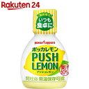 ポッカレモン プッシュ ジュース