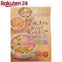 12種の素材をおいしく食べるスープ 6食入【楽天24】[ひかり味噌 雑穀スープ]