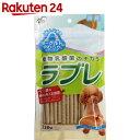ラブレヨーグルトスティック 120g【楽天24】[九州ペットフード 乳酸菌・納豆菌(犬用)]