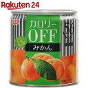 SSK カロリーOFF みかん 185g【楽天24】[SSK みかん(缶詰)]