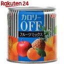 SSK カロリーOFF フルーツミックス 185g【楽天24】[SSK フルーツ缶詰]