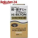 【第3類医薬品】ハイビルトンE300アルファ 240カプセル【楽天24】[ビルトン ビタミン剤 / 冷え・血行障害 / カプセル]【SPDL_4】