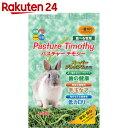 パスチャー チモシー(ウサギ牧草) 450g【楽天24】[ハイペット 牧草(ウサギ用)]