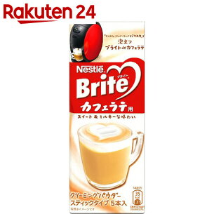 ブライト スティック カフェラテ コーヒー