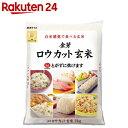 金芽ロウカット玄米 2kg【イチオシ】