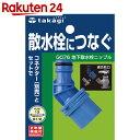 タカギ 地下散水栓ニップル G076【楽天24】[タカギ 散水用品]