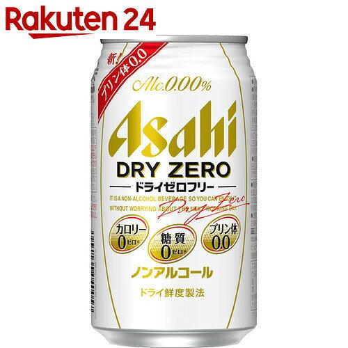 【ケース販売】アサヒ ドライゼロ フリー350ml×24本