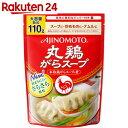 丸鶏がらスープ 110g袋【楽天24】[味の素 丸鶏がらスープ 中華だし]